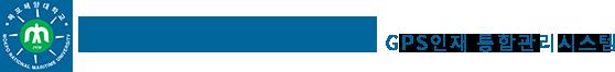 국립목포해양대학교 GPS 인재통합관리 시스템에 로고
